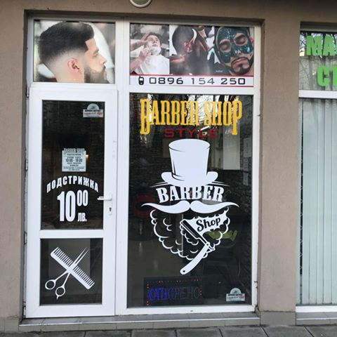 Barbershop Style Burgas