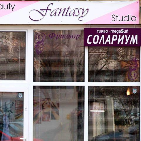 Fantasy студио за красота