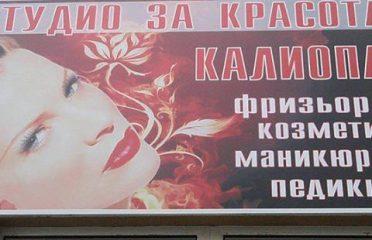 Студио за красота КАЛИОПА