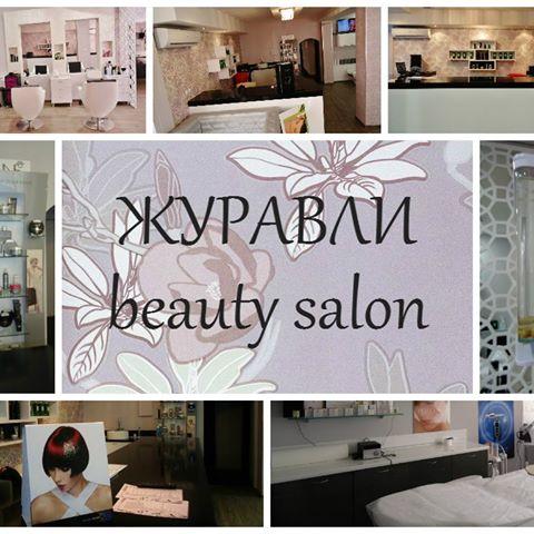 Журавли – Beauty Salon