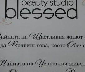 Beauty Studio Blessed