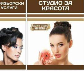 Beauty Studio Sisters