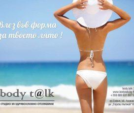 Body Talk – студио за здраво тяло