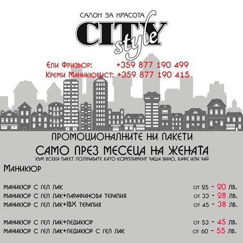 City style -салон за красота