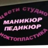 ЦВЕТИ Студио