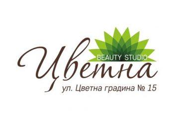 Цветна-студио за красота