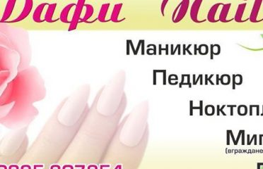 Дафи Nails Art