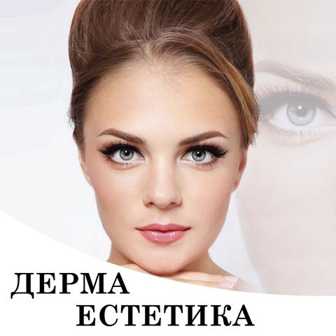 Derma Estetica