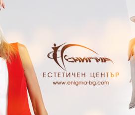 Естетичен център Енигма