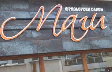 Фризьорски салон Маги