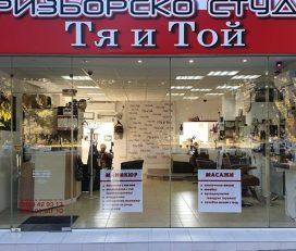 Фризьорско студио  ТЯ и ТОЙ