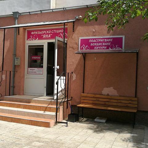 Фризьорско студио ЯНА