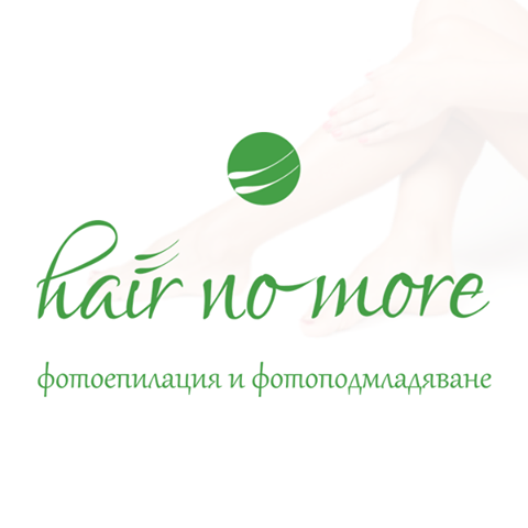 Hair No More – лазерна и фотоепилация