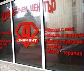 Козметичен център Диамант