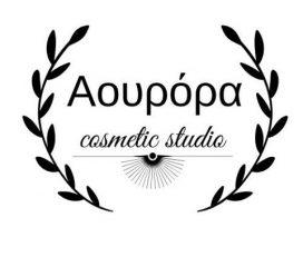 Козметично студио Аурора