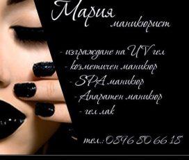Maria.P nails studio