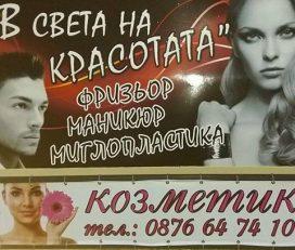 Марияна Иванова – козметик