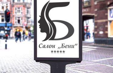 Салон Бени