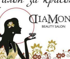 Салон за красота DIAMOND