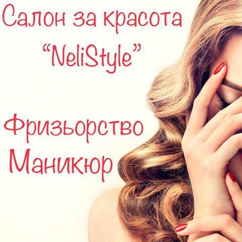 Салон за красота NeliStyle