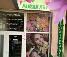 Салон за красота Райски кът