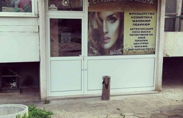 Салон за красота  СОФИЯ