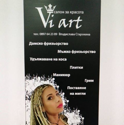 Салон за красота Vi art