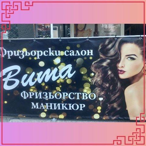 Салон за красота ВИТА