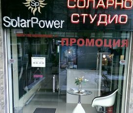 Соларно студио SolarPower – Стрелбище