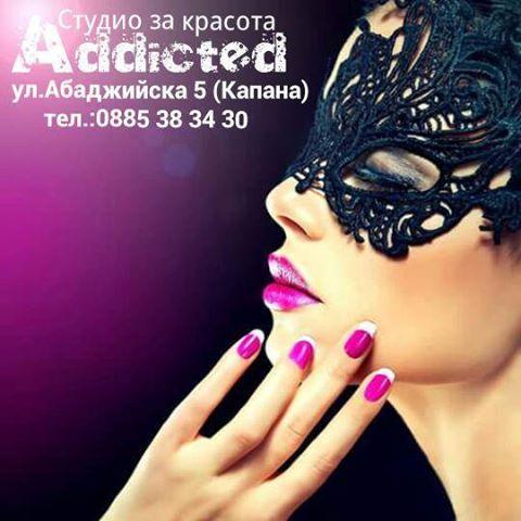Студио за красота Аddicted