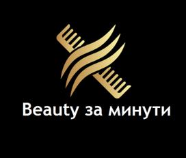 Студио за красота Beauty за минути