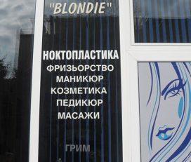 Студио за красота Blondie