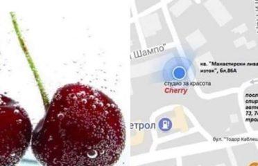 Студио за красота Cherry