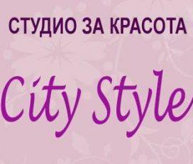 Студио за красота City Style
