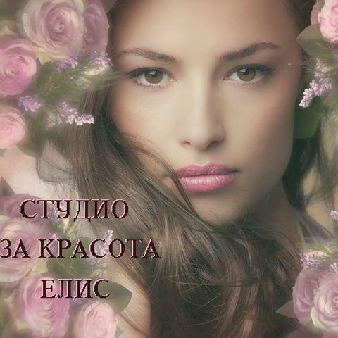 Студио за красота Елис
