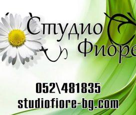 Студио за красота ФИОРЕ