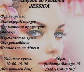 Студио за красота Jessica