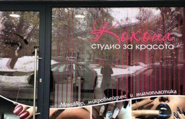 Студио за красота Кокона