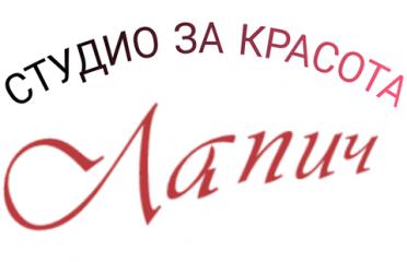 Студио за красота Лапич
