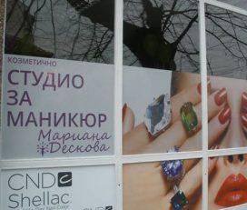 Студио за маникюр Мариана Дескова