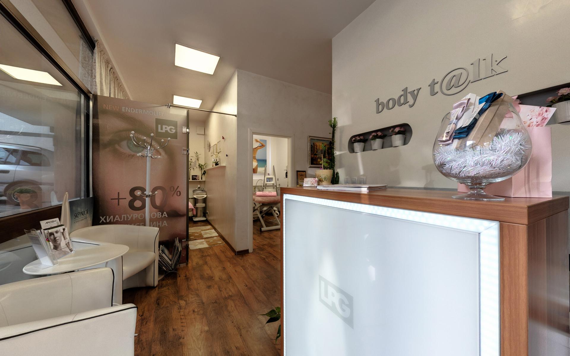 Body T@lk-студио за здраво тяло