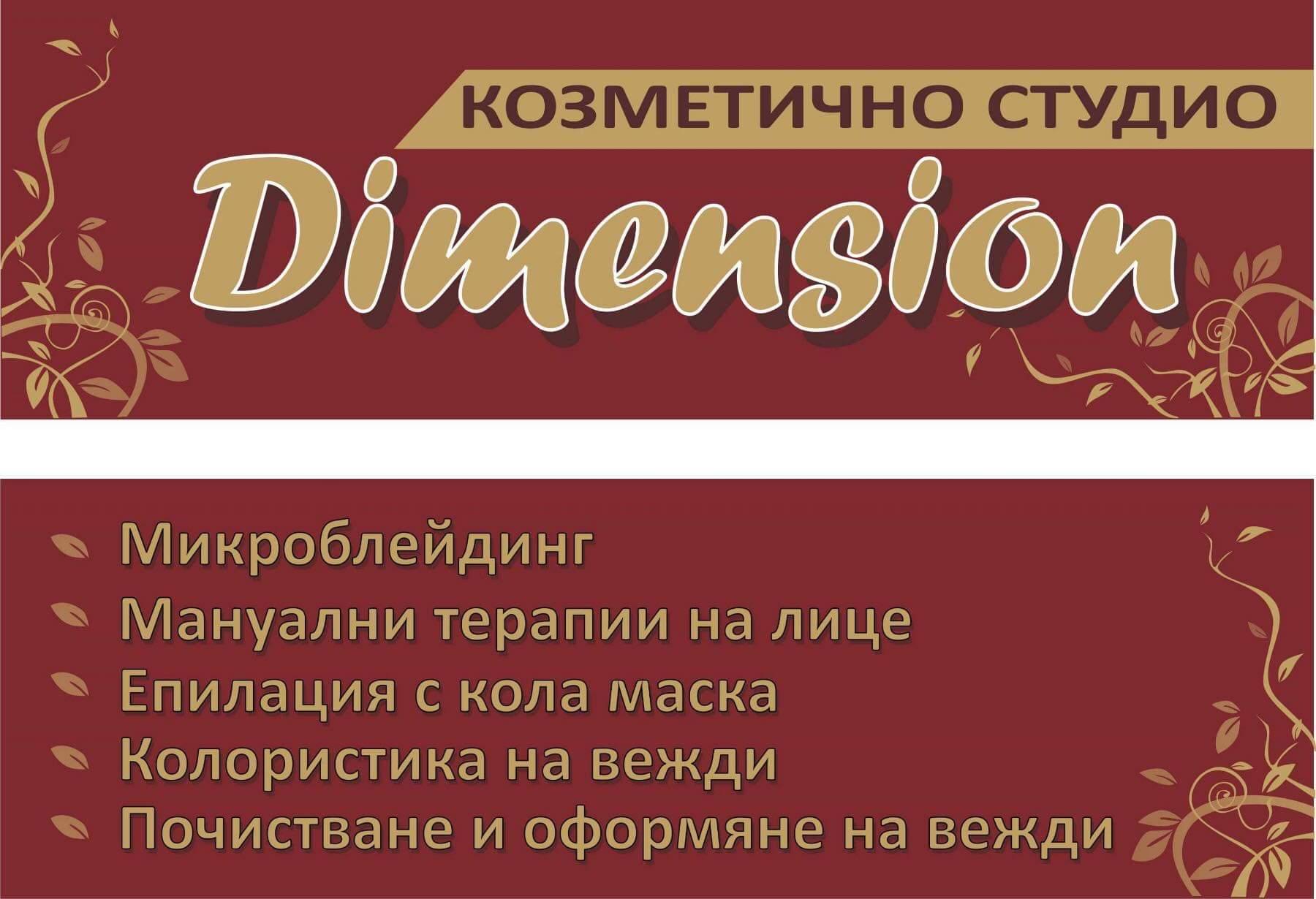 Козметично студио Dimension